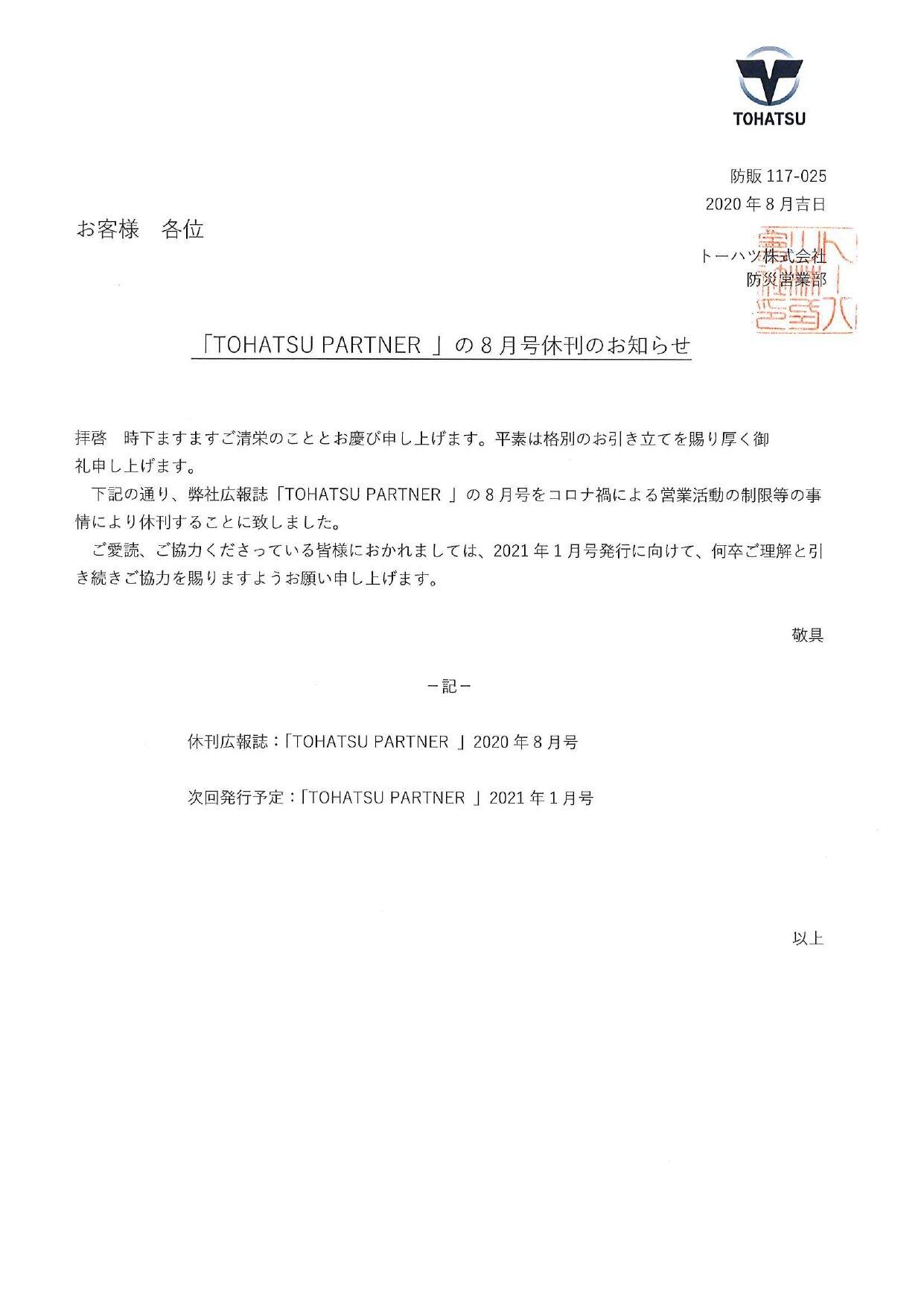 「TOHATSU PARTNER 」の8月号休刊のお知らせ