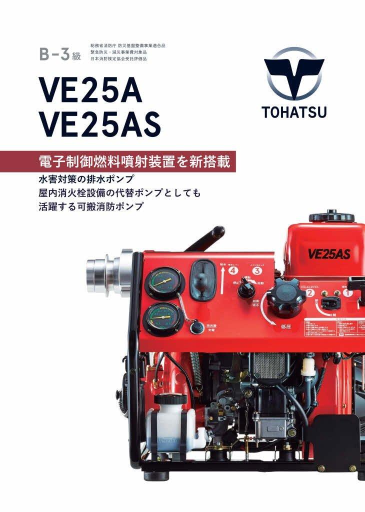 2021年4月よりVE25A(S),VE20A(S)販売開始のお知らせ